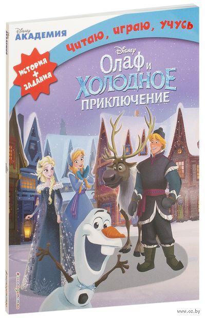 Олаф и холодное приключение — фото, картинка