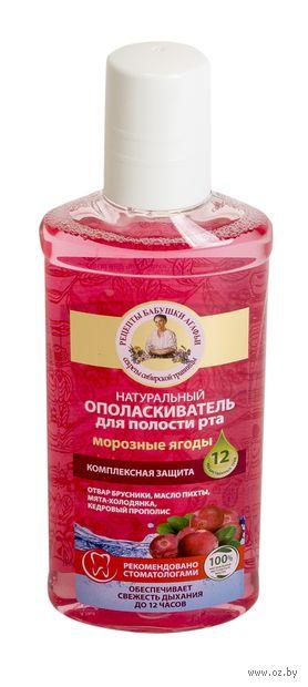 """Ополаскиватель для полости рта """"Морозные ягоды"""" (250 мл) — фото, картинка"""