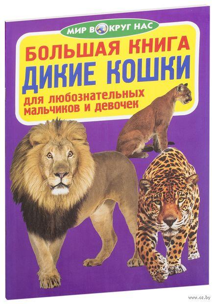 Большая книга. Дикие кошки — фото, картинка