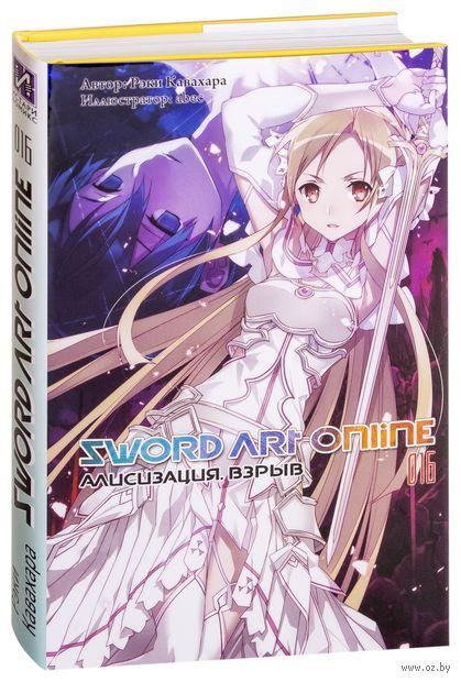 Sword Art Online. Алисизация. Взрыв. Том 16 — фото, картинка
