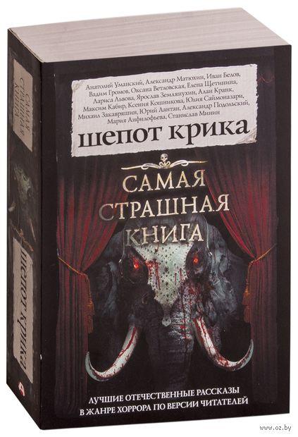 Самая страшная книга. Шепот крика — фото, картинка