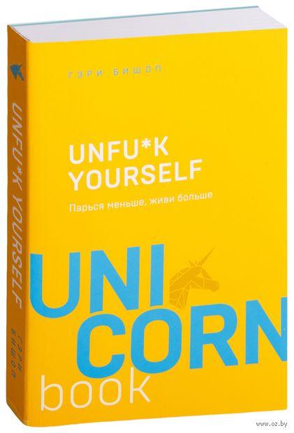 Unfu*k yourself. Парься меньше, живи больше (м) — фото, картинка