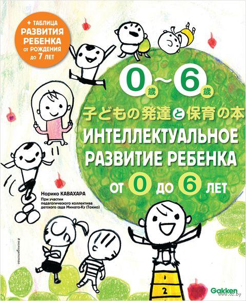 Интеллектуальное развитие ребенка от 0 до 6 — фото, картинка