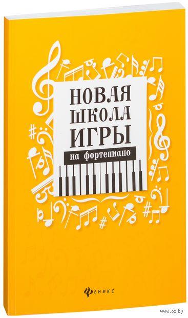 Новая школа игры на фортепиано. Галина Цыганова, Ирина Королькова