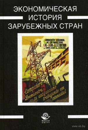 Экономическая история зарубежных стран. Анна Маркова, Альберт Сметанин, Юрий Федулов