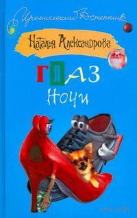 Глаз Ночи. Наталья Александрова