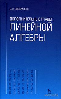 Дополнительные главы линейной алгебры. Дмитрий Беклемишев