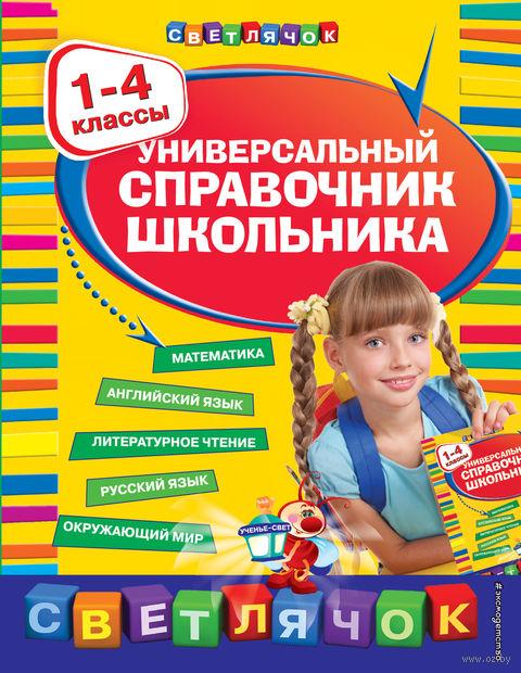 Универсальный справочник школьника. 1-4 классы — фото, картинка