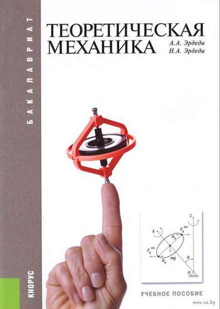 Теоретическая механика. Алексей Эрдеди, Наталья Эрдеди