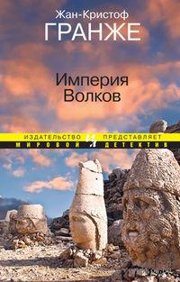 Империя Волков — фото, картинка
