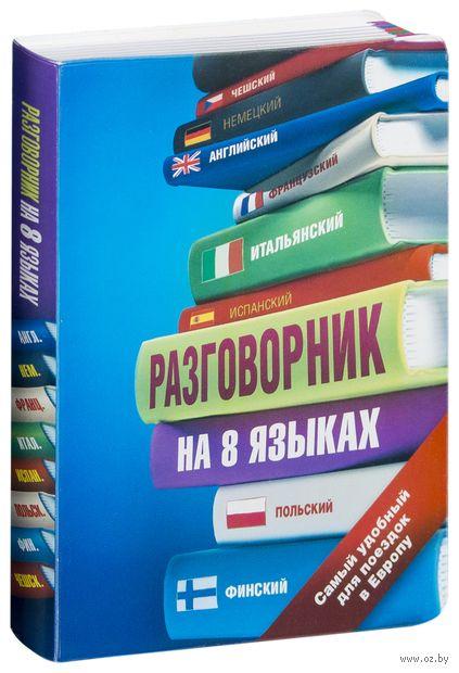 Разговорник на 8 языках: английский, немецкий, французский, итальянский, испанский, польский, финский, чешский. И. Геннис