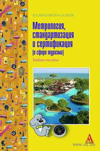Метрология, стандартизация и сертификация (в сфере туризма). В. Анисимов, А. Яцук