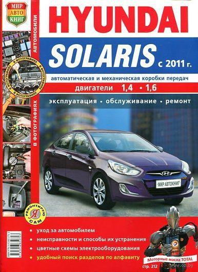 Автомобили Hyundai Solaris c 2011 г. Эксплуатация, обслуживание, ремонт — фото, картинка