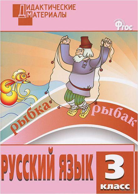 Русский язык. 3 класс. Разноуровневые задания