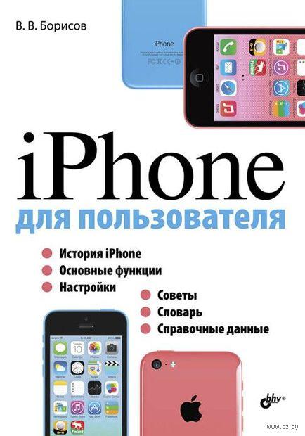 iPhone для пользователя. В. Борисов