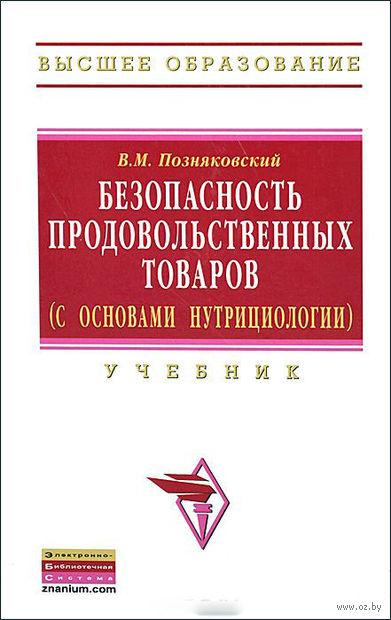 Безопасность продовольственных товаров (с основами нутрициологии). Валерий Позняковский