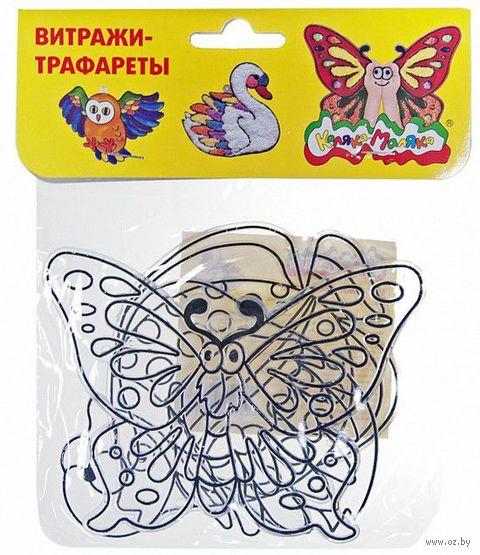 """Набор витражных трафаретов """"Каляка-Маляка"""" (рыба, лебедь, бабочка)"""