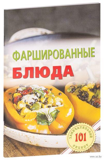 Фаршированные блюда. Владимир Хлебников