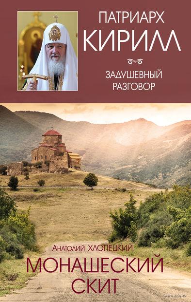 Монашеский скит. Анатолий Хлопецкий
