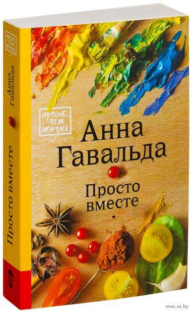 Просто вместе (м). Анна Гавальда