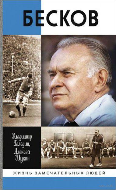 Бесков. Владимир Галедин