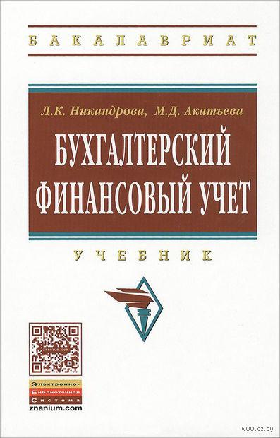 Бухгалтерский финансовый учет. Марина Акатьева, Лариса Никандрова
