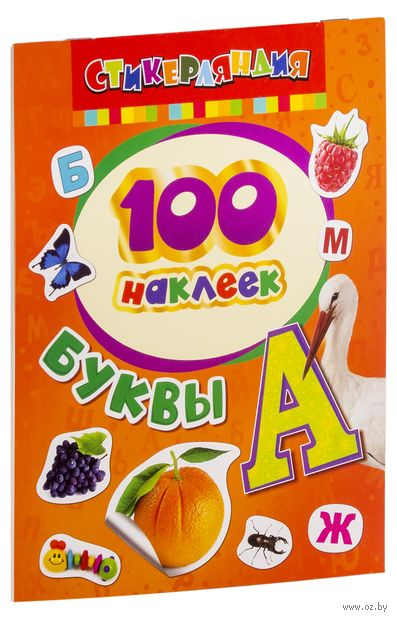 100 наклеек. Буквы — фото, картинка