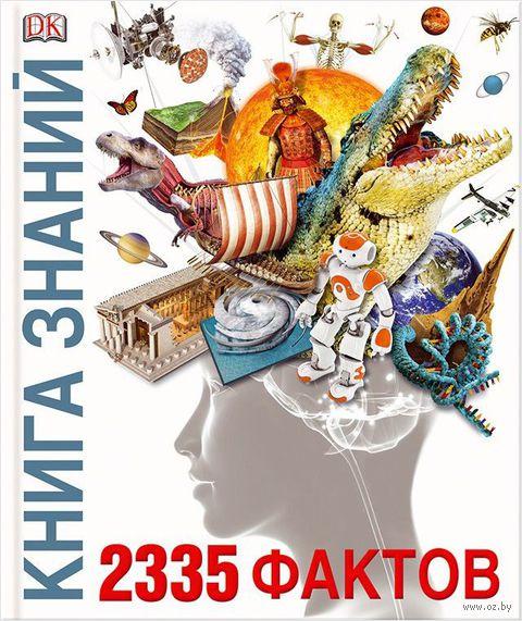Книга знаний. 2335 фактов — фото, картинка