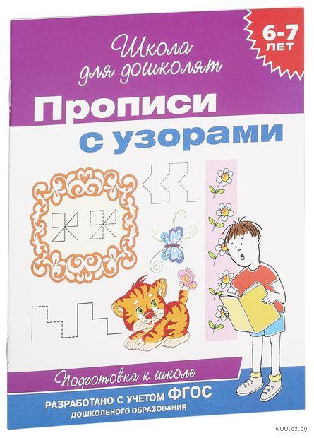 Прописи с узорами. Для детей 6-7 лет — фото, картинка