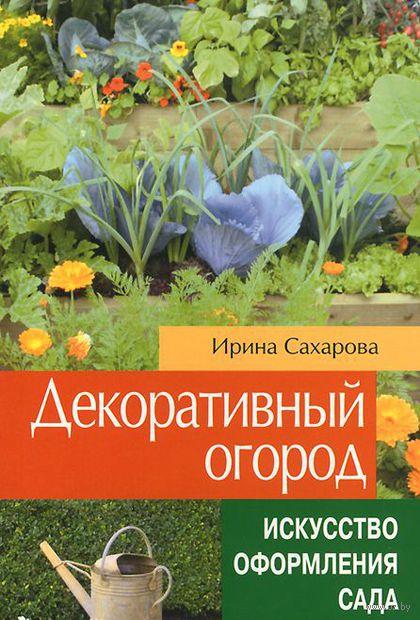 Декоративный огород. Ирина Сахарова