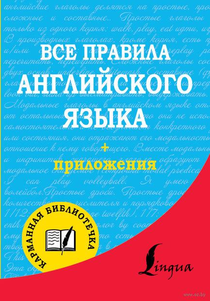 Все правила английского языка. Сергей Матвеев