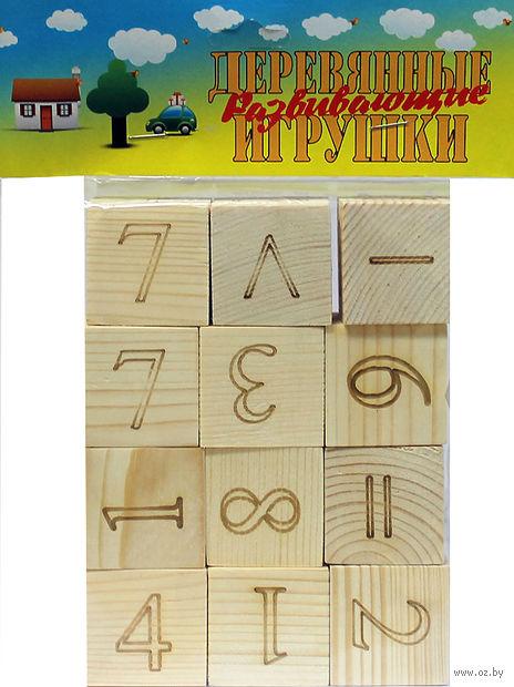 "Кубики ""Цифры и знаки"" (12 шт)"