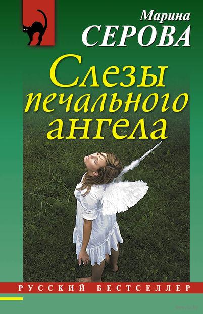 Слезы печального ангела (м). Марина Серова