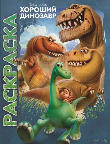 Хороший динозавр. Мультраскраска — фото, картинка