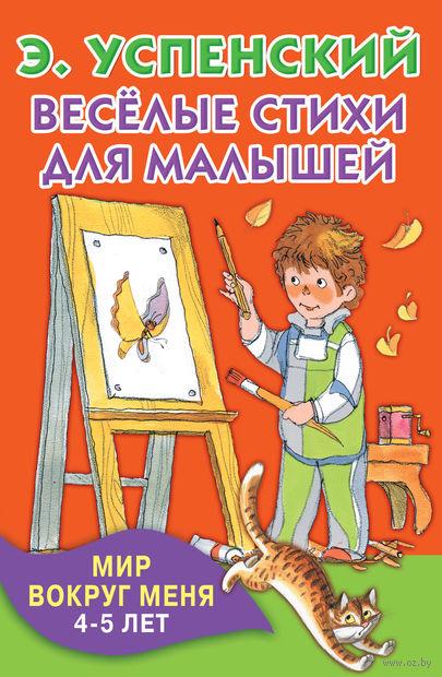 Веселые стихи для малышей. Мир вокруг меня — фото, картинка