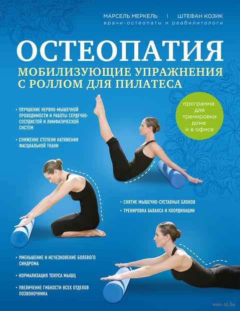 Остеопатия. Мобилизирующие упражнения с роллом для пилатеса — фото, картинка
