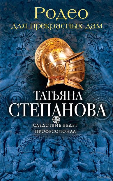 Родео для прекрасных дам (м). Татьяна Степанова