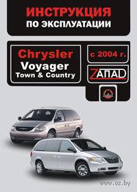 Chrysler Voyager / Town & Country с 2004 г. Инструкция по эксплуатации — фото, картинка