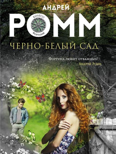Черно-белый сад (м). А. Ромм