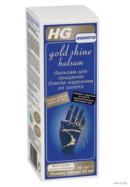 Бальзам для придания блеска изделиям из золота (50 мл)