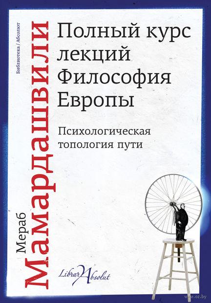 Философия Европы. Полный курс лекций. Мераб Мамардашвили