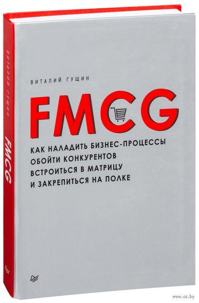 FMCG. Как наладить бизнес-процессы, обойти конкурентов, встроиться в матрицу и закрепиться на полке — фото, картинка