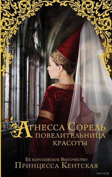Агнесса Сорель - повелительница красоты — фото, картинка