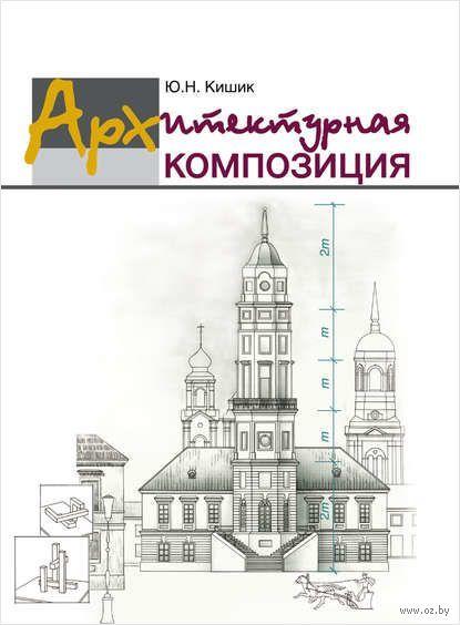 Архитектурная композиция — фото, картинка