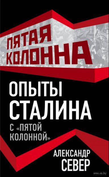 """Опыты Сталина с """"пятой колонной"""" — фото, картинка"""
