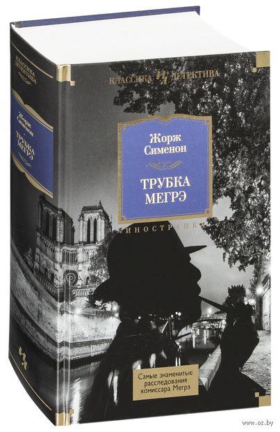 Трубка Мегрэ. Самые знаменитые расследования комиссара Мегрэ — фото, картинка