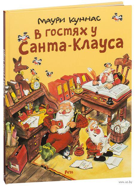 В гостях у Санта-Клауса — фото, картинка