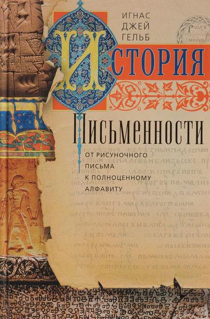 История письменности. От рисуночного письма кполноценному алфавиту — фото, картинка