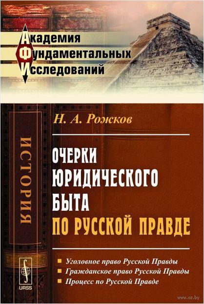 Очерки юридического быта по Русской Правде — фото, картинка