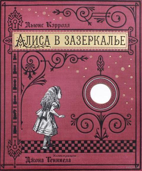 Алиса в Зазеркалье, или Сквозь зеркало и что там увидела Алиса — фото, картинка